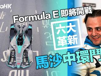 Formula E 香港站觀賽前必知 6 事!第五屆電動方程式大革新