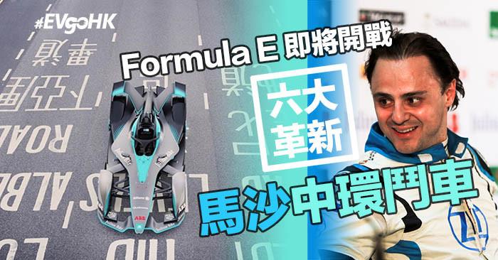Formula E HK 香港站將於 2019 年 3 月開戰。