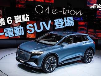Audi Q4 e-tron 電動 SUV 概念車現身日內瓦車展!速讀 6 大賣點【相集】