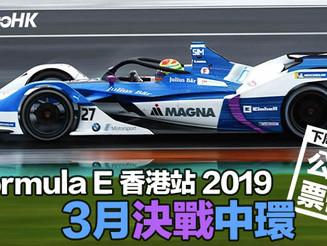 2019 香港電動方程式如箭在弦!Formula E 門票詳情將公布