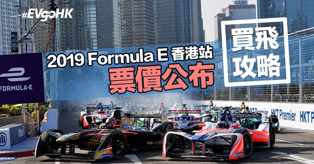 Formula E 香港站門票詳情已公布。