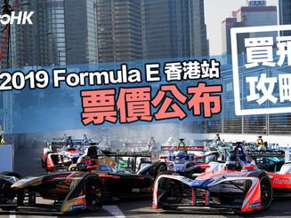 【Formula E香港】電動方程式 2019 再戰香港站!一文看盡門票票價及看台選擇分析