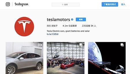 Tesla IG 帳號仍然生效