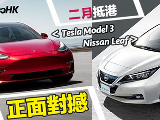 Tesla Model 3 二月抵港!日產 Leaf 正面迎戰「食」2019一換一計劃著數