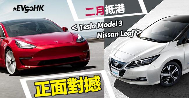 Tesla Model 3 及日產 Leaf 即將抵港。