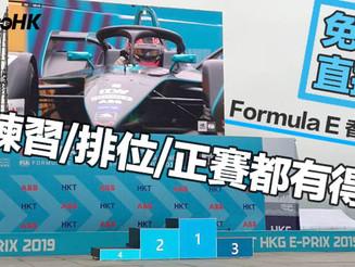 Formula E 電動方程式香港站免費直播詳情(練習.排位.正賽直播 Link 及時間)