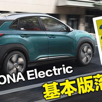 現代 Hyundai KONA Electric「一換一」價 27 萬幾起!詳睇規格基本版落足料【官方定價】