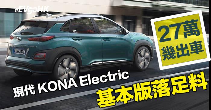 Hyundai KONA Electric 售價