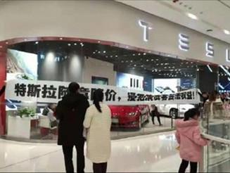 Tesla 中台兩岸大劈價!現有車主不滿拉橫額抗議