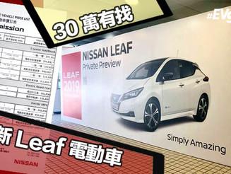 日產 Leaf 抵港開賣!「一換一」價單公開最平 29 萬出電動車