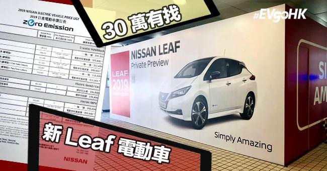 日產 Leaf 香港版有定價