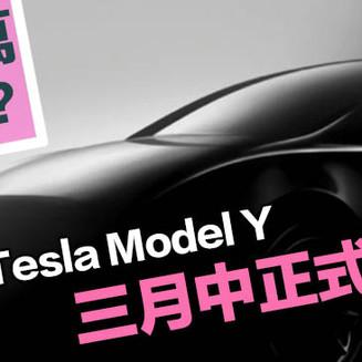 Tesla Model Y 細碼 SUV 來了!三月中發布開價 30 萬跟 Model 3 搶客?