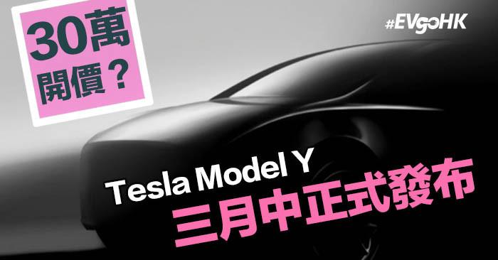 Tesla Model Y 三月十四日發布