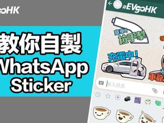 WhatsApp Sticker自製方法極易上手!教你 DIY 愛車 WhatsApp 貼圖