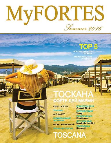 Журнал Myfortes 2017.jpg