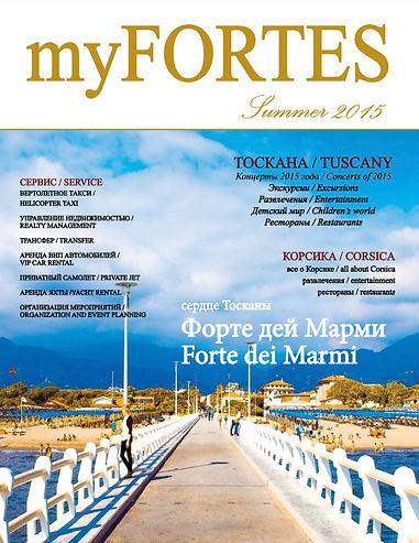 Журнал Myfortes 2015.jpg