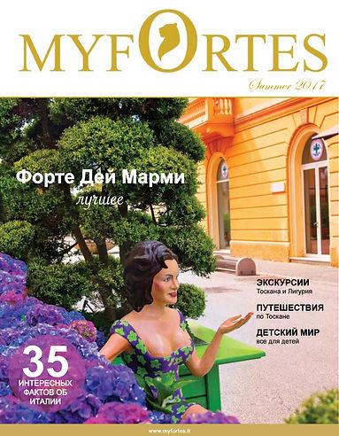 Журнал Myfortes 2016.jpg