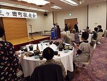 三ヶ田敬老会.JPG