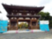 臨在寺山門.JPG