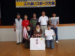 ふれあいスポーツ優勝の城小PTA.JPG