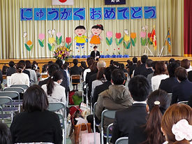 南小入学式.JPG