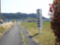 戸次川合戦城跡.JPG