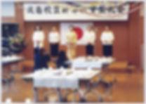 城南新年祝賀互礼会.jpg