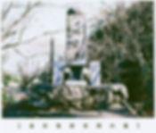 長宗我部信親の墓2.jpg