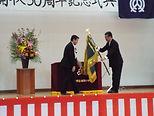 城小50周年校旗の贈呈.JPG