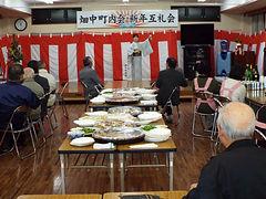 畑中新年互礼会.JPG
