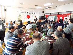豊饒新年互礼会.JPG