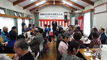 荏隈校区新年祝賀互礼会.JPG
