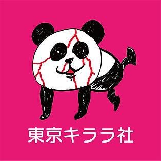 04.東京キララ社.jpg