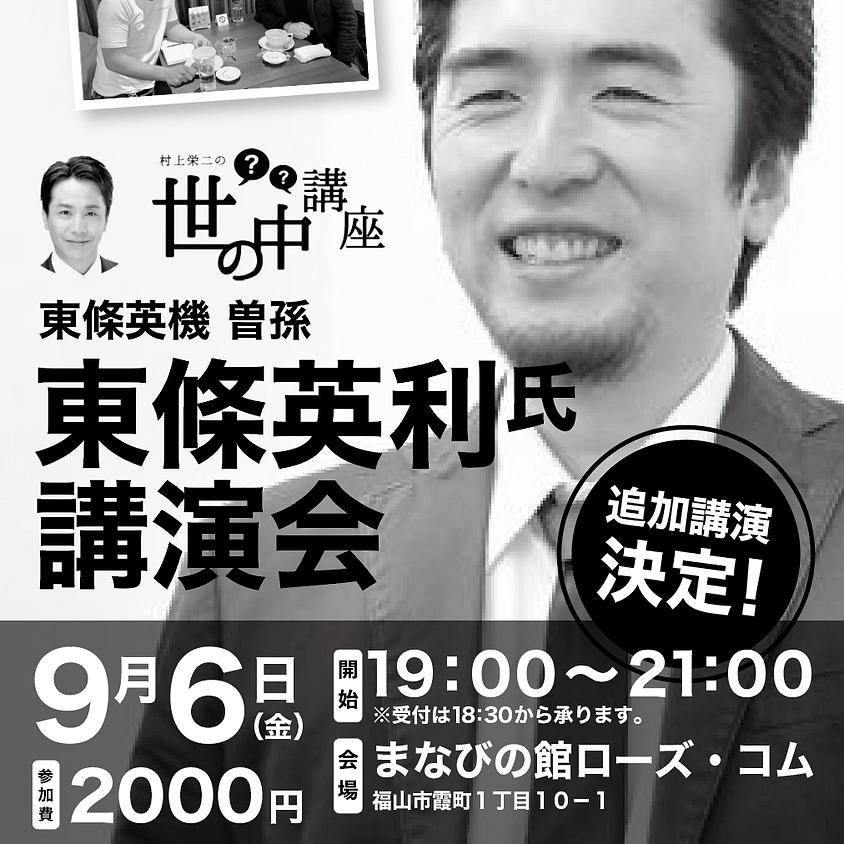 東條英利氏 講演会