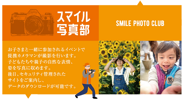 スマイル写真部.png
