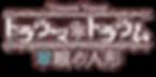 トラウマ*トラウム 翠眼の人形