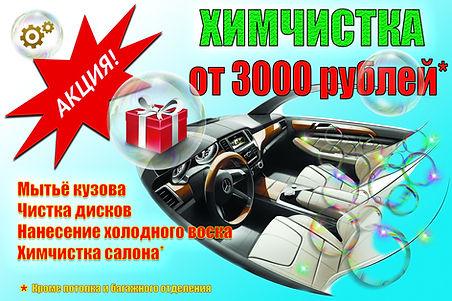 Химчистка-3000