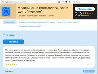 """Отзывы пациентов о лечении зубов в МСЦ """"КУРКИНО"""""""