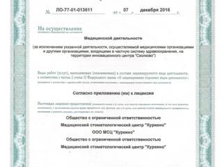 """Медицинский стоматологический центр """"Куркино"""": лицензия"""