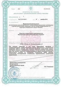 лицензия МСЦ КУРКИНО приложение.jpg