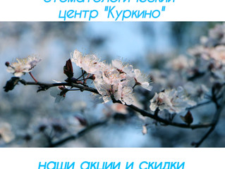 """Стоматология """"Куркино"""": наши акции и скидки в мае"""