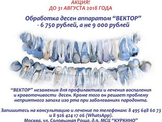 """Обработка аппаратом """"ВЕКТОР"""" со скидкой - 25%! Только до 31 августа!"""