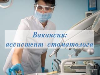 Открыта вакансия ассистента стоматолога
