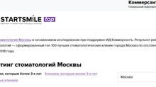 """МСЦ """"Куркино"""" - 63-е место в рейтинге """"Startsmile""""-2018"""