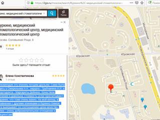 """Пациенты о Медицинском стоматологическом центре """"Куркино"""""""