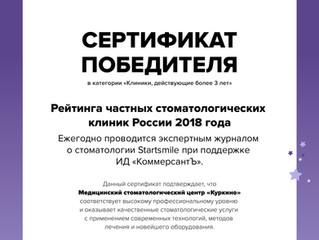 """Медицинский стоматологический центр """"Куркино"""" - победитель рейтинга стоматологических клин"""