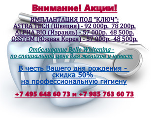 """Медицинский стоматологический центр """"Куркино"""": АКЦИИ"""