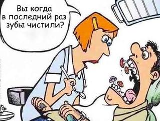 Когда вы в последний раз чистили зубы?
