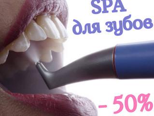 Профгигиена — это настоящее SPA для зубов!