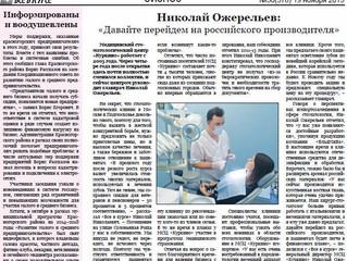 Николай Ожерельев об импортозамещении и поддержке малого бизнеса